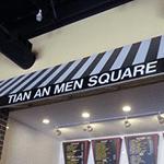 Tian An Men Square Wok & Grill